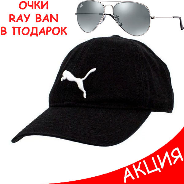 Женская Бейсболка Puma Кепка черная Пума Плотный коттон Турция Качество Трендовая Стильная Модная реплика