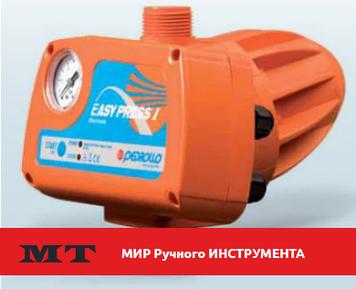 EASYPRESS-1 электронный регулятор давления