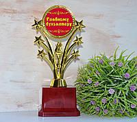 Награда кубок Главному Бухгалтеру (надпись можно изменить)