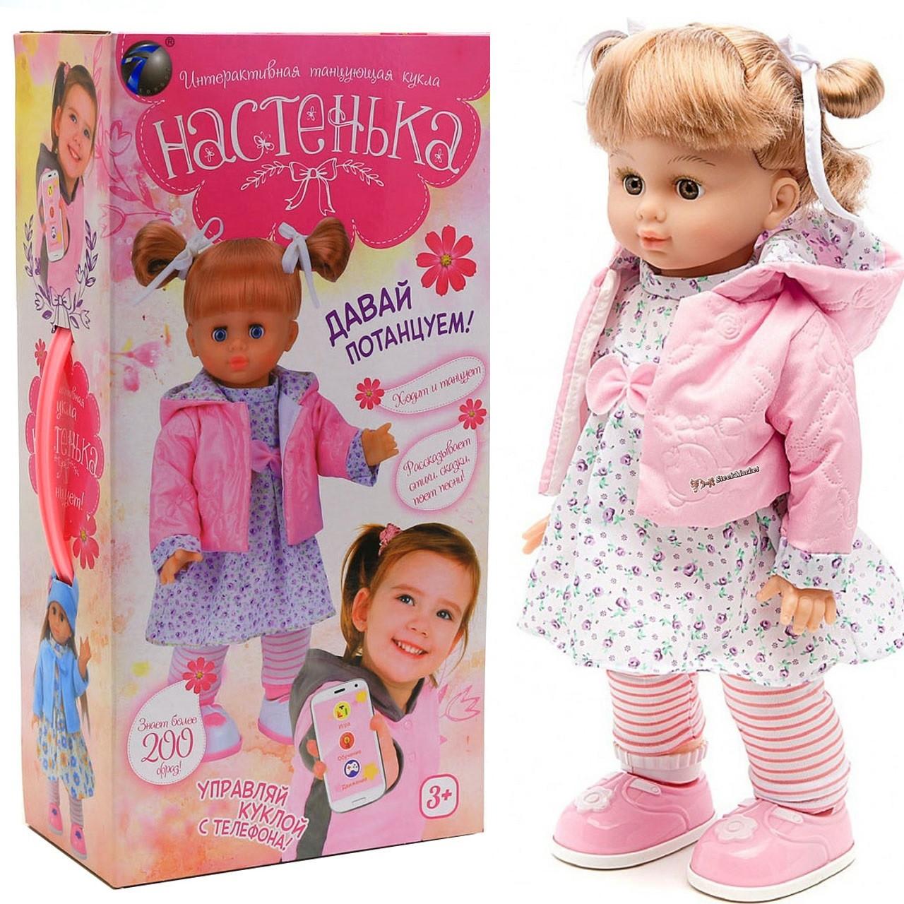 Интерактивная кукла «Настенька» поет песни, отвечает на вопросы, ходит, танцует (MY081)
