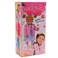 Интерактивная кукла «Настенька» поет песни, отвечает на вопросы, ходит, танцует (MY081), фото 3