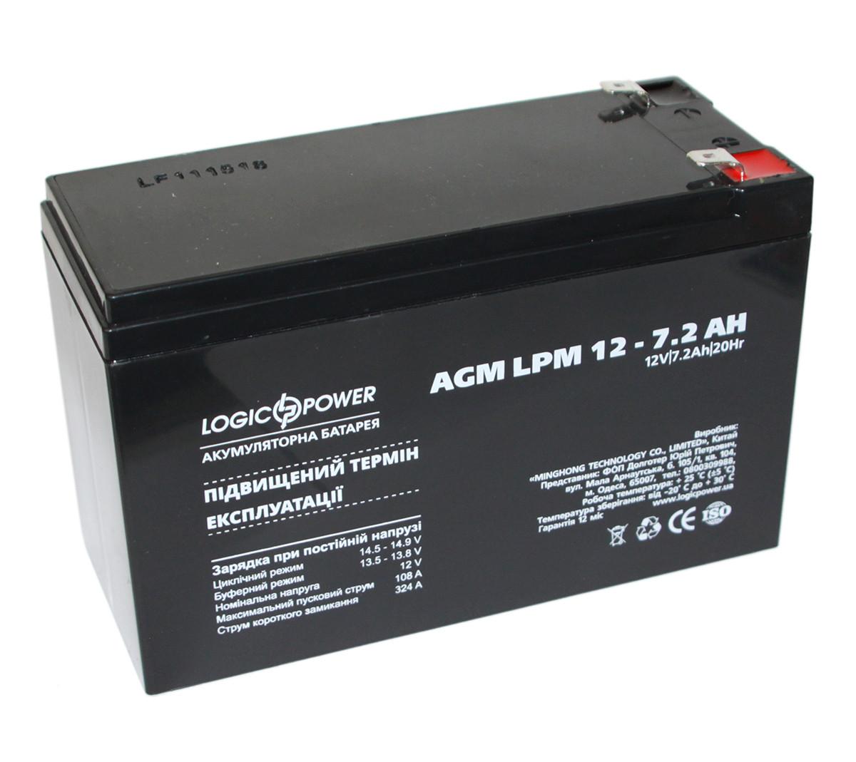 Аккумулятор для ИБП 12В 7.2Ач LogicPower, AGM LPM12-7.2AH, ШхДхВ 150x64x94