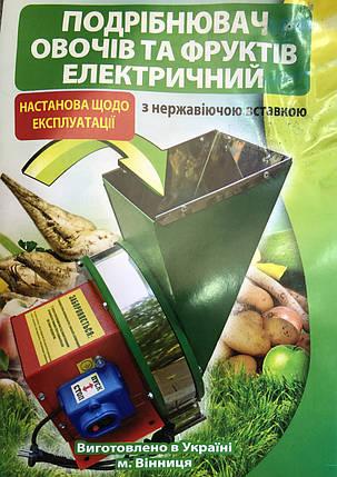 Электро измельчитель из нержавейки для овощей и фруктов, фото 2
