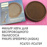 Оригинал фильтр на вертикальный ручной пылесос Филипс SpeedPro Aqua fc 6721 до fc6729 сухой и влажной уборки