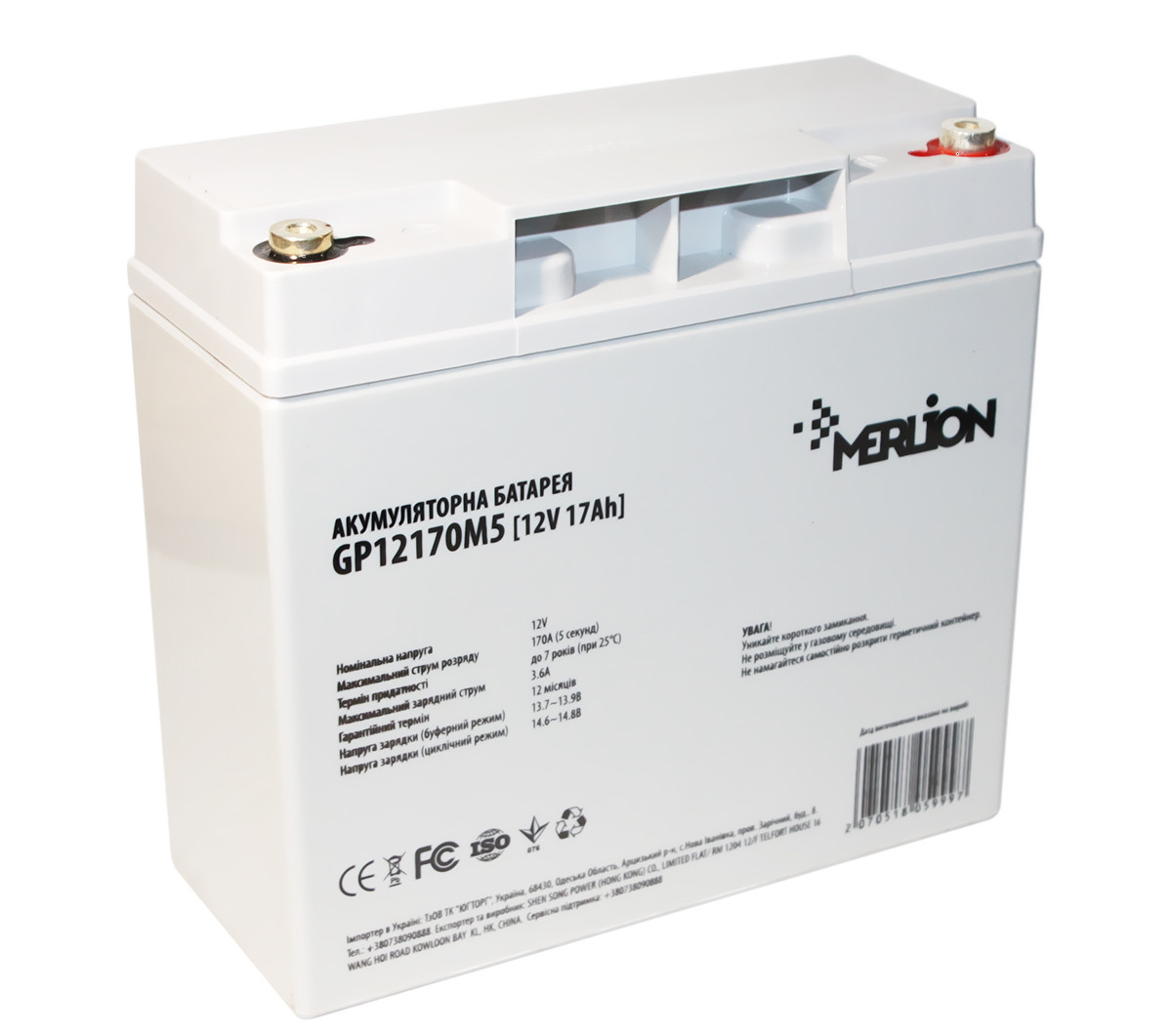 Аккумулятор для ИБП 12В 17Ач Merlion AGM GP12170M5, 12V 17.0Ah, 181х77х167 мм