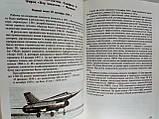 Баргатинов В. Сверхзвуковые самолеты мира (б/у)., фото 6