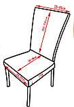 Чехлы натяжные на стулья  без оборки DONNA коричневые  (набор 6 шт.), фото 4