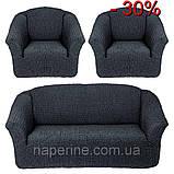 Чехол натяжной на диван и 2 кресла без оборки DONNA мокко Турция 220, фото 7