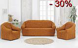 Чехол натяжной на диван и 2 кресла без оборки DONNA мокко Турция 220, фото 9