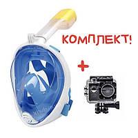 Маска для снорклинга,подводного плавания Easybreath Tribord/Subea ОРИГИНАЛ Голубая (S/M) + Экшн камера