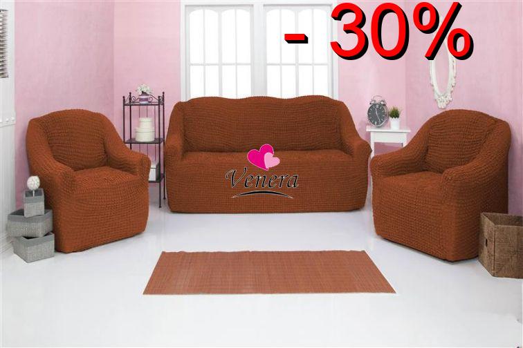 Чехол натяжной на диван и 2 кресла без оборки DONNA горячий шоколад Турция 209