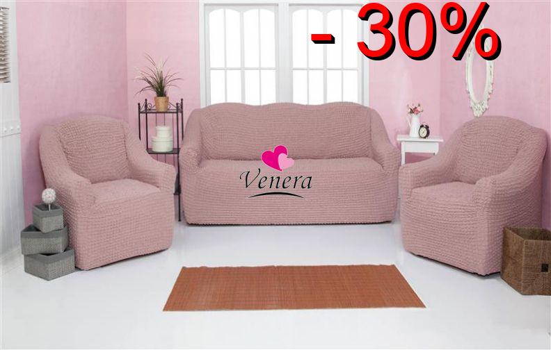 Чехол натяжной на диван и 2 кресла без оборки DONNA пудра Турция 206