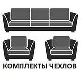 Чехол натяжной на диван и 2 кресла без оборки DONNA  узор №1 НОВИНКА!, фото 2