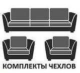 Чехол натяжной на диван и 2 кресла без оборки  DONNA  узор №4 НОВИНКА!, фото 2