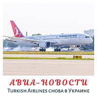 Turkish Airlines возобновила полеты в Украину на новом типе самолета