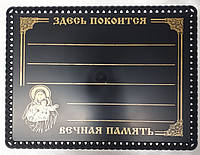 Табличка на крест литьё