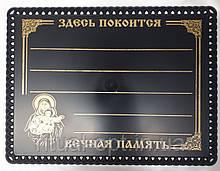 Табличка на хрест лиття