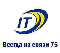 Тарифный план «Всегда на связи 75» Интертелеком