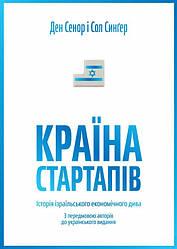 Книга Країна стартапів. Історія ізраїльського економічного дива. Автори - Ден Сенор і Сол Сінгер (Yakaboo)