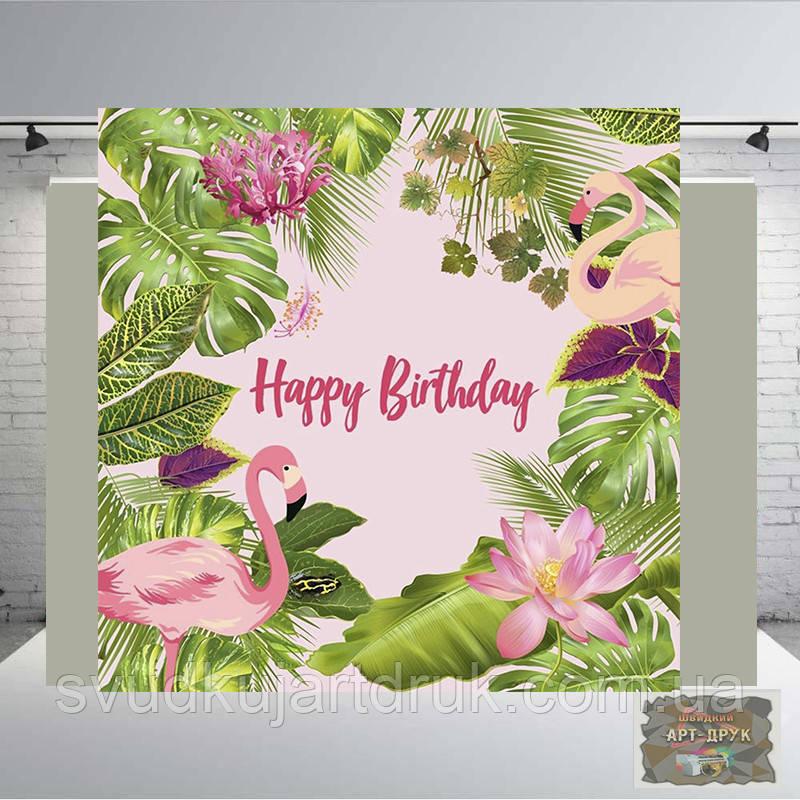 Розовий фламінго.Банер 2х2, на ювілей, день народження. Друк банера  Фотозона Замовити банер З Днем народже