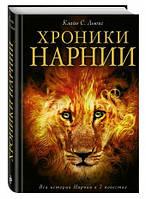Хроники Нарнии 7 в 1 - Клайв Льюис 353576, КОД: 1048636