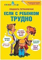 Если с ребенком трудно - Людмила Петрановская 353615, КОД: 1050165