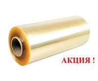 ПВХ пленка 350мм,1000м,9мкм пищевая стрейч желтого цвета (дышащий) для упаковки продуктов, блюд. Стретч 5 кг