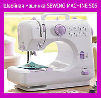 Швейная машинка SEWING MACHINE 505  - 12 рисунков строчки !