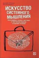 Искусство системного мышления. Необходимые знания о системах и творческом подходе к решению проблем.О'Коннор Д