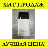 Зарядное Power Bank Samsung 25000! Лучший подарок
