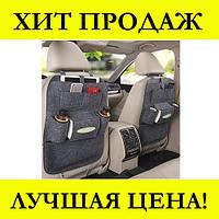 Органайзер для авто (на спинку сиденья), поспеши