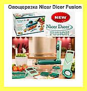 Sale! Овощерезка Nicer Dicer Fusion!Акция