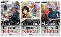 Горький квеств 3-х томах Александра Маринина hubrVkI83701, КОД: 1769419