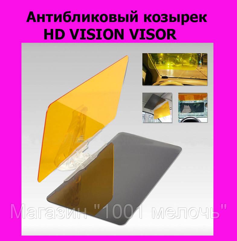 Антибликовый козырек HD VISION VISOR