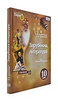 Зарубіжна література 10 клас. Рівень стандарту Кадобянська Н., КОД: 1393217