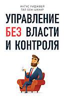 Управление без власти и контроля Тал Бен-Шахар, Ангус Риджвей (hub_bTfL12886)