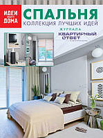 Спальня. Коллекция лучших идей журнала Квартирный ответ на квартирный вопрос (hub_AkAQ41016)