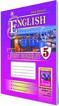 Тестові завдання Англійська мова 5 клас Нова програма Авт: Несвіт А. Вид-во: Генеза