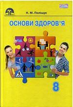 Підручник Основи здоров'я 8 клас Нова програма Авт: Поліщук Н. Вид-во: Грамота