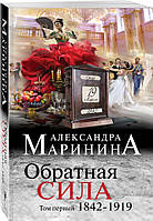 Обратная силав 3-х томах А. Маринина hubKMLj45208, КОД: 1769411