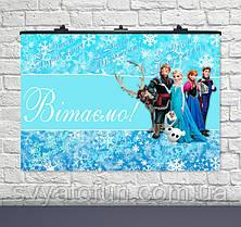 """Плакат для праздника """"Эльза-2"""" 75×120см укр"""