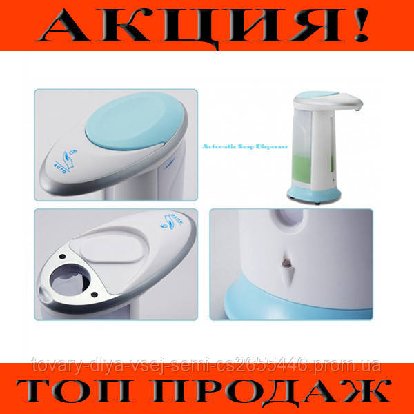 Дозатор жидкого мыла Soap Magic!Хит цена