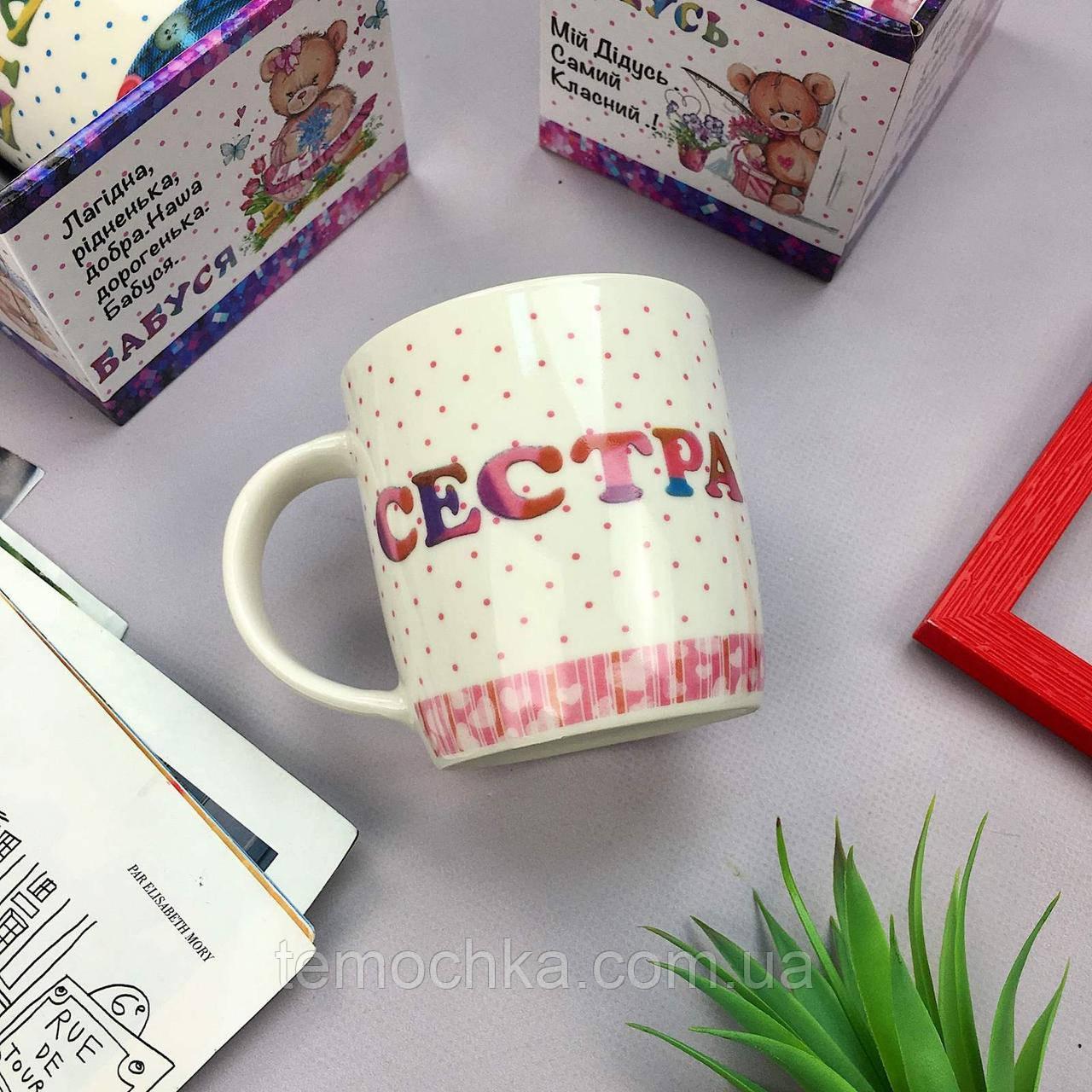 Чашка керамічна на подарунок подарункова сестрі з написом Сестра