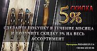 КУПОН НА ЗНИЖКУ ДЛЯ НАСТУПНОГО ЗАМОВЛЕННЯ -5% липень (товари від 750грн)