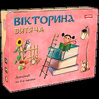 """Детская викторина """"Ассоциации""""Детская  0802"""