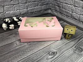 АКЦИЯ / *10 шт* / Коробка для 6-ти кексов / 250х170х90 мм / печать-Пудр / окно-Бабочка  / лк