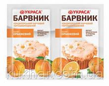 Барвник Оранжевий 5г (Квітень)