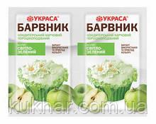 Барвник Світло - зелений 5г (Квітень)