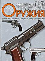 Энциклопедия стрелкового оружия . Жук  А. Б.