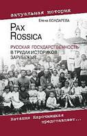 Pax Rossica. Русская государственность в трудах историков зарубежья. Бондарева Е. А.